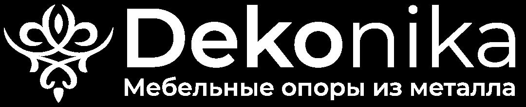 Dekonika – мебельные опоры от производителя